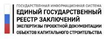 Единый государственный реестр заключений экспертизы проектной документации объектов капитального строительства